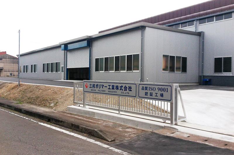 菊川新工場